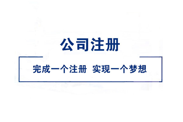 北京公司注册代理公司