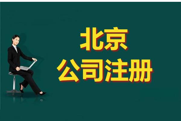 北京公司注册地址费用