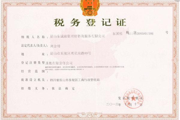 注销税务登记证