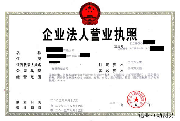 公司注册代理北京