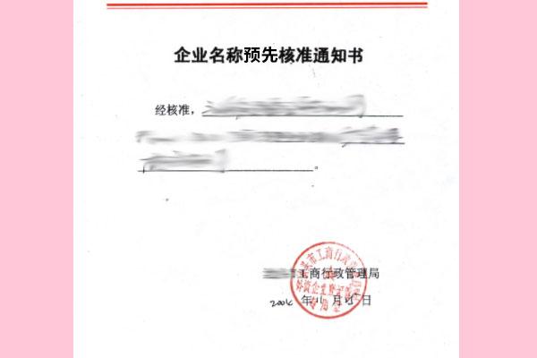 注册公司需要企业名称预先核准通知书