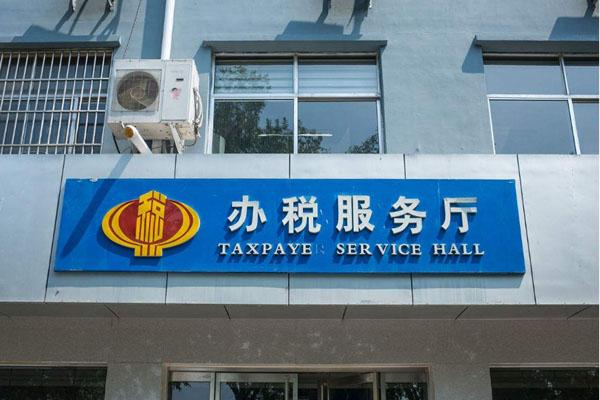 注册公司需要去办税大厅