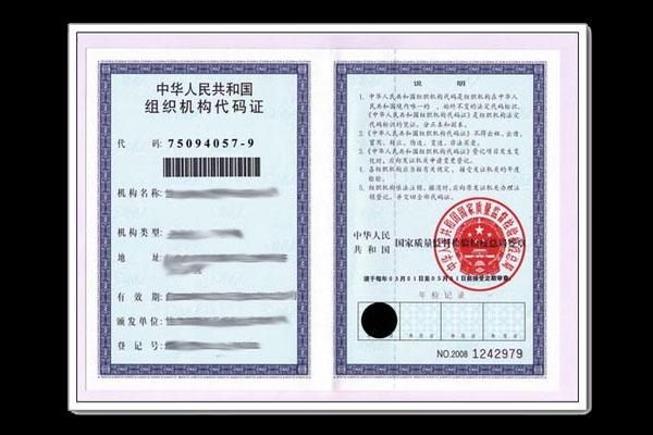 办理组织机构代码证